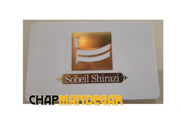 چاپ کارت طلایی