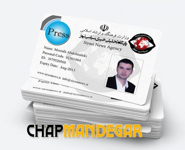 چاپ کارت خبرنگاری pvc