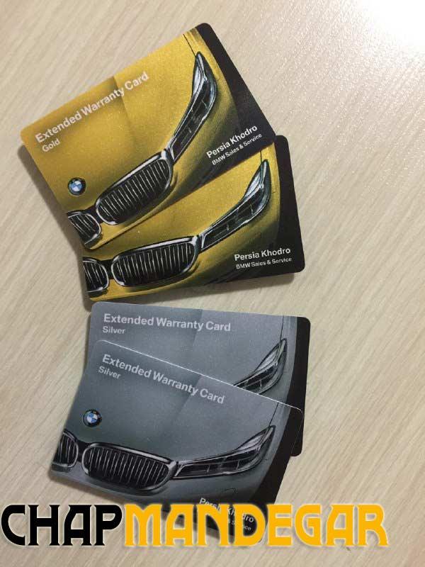 چاپ کارت پارکینگ pvc