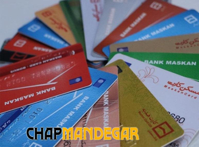 چاپ کارت بانکی مغناطیسی و قیمت چاپ کارت عابر بانک