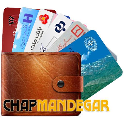 چاپ کارت بانکی و چاپ کارت عابر بانک